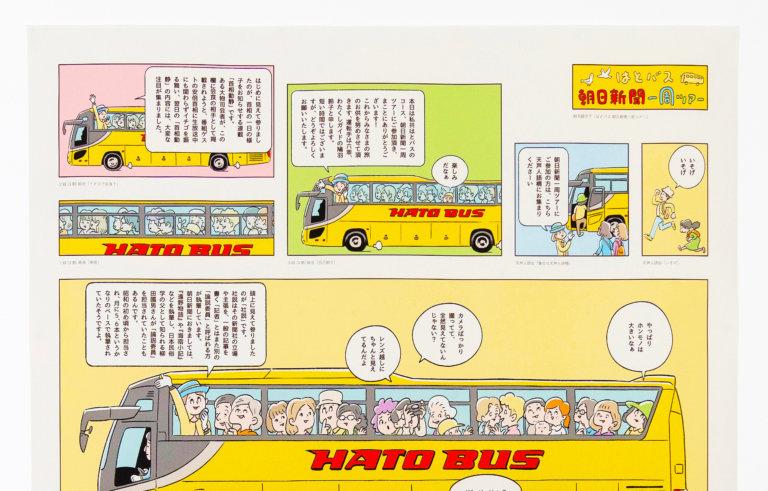 はとバス 朝日新聞一周ツアー