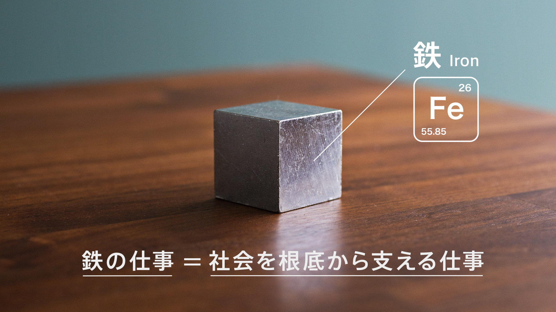 JFE Steel IRON CUBE